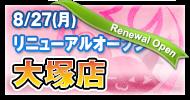 大塚 激安デリヘル・風俗 8/27リニューアル