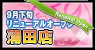 蒲田 激安デリヘル・風俗 9月下旬リニューアル