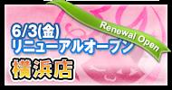 6/3(金) 横浜店リニューアルオープン
