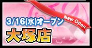3/16(水) 大塚店オープン